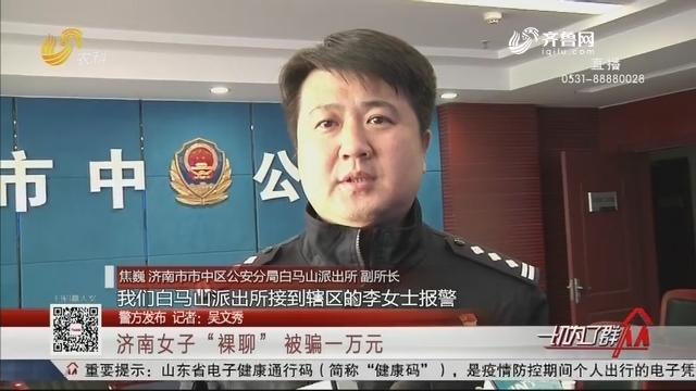 """【警方发布】济南女子""""裸聊"""" 被骗一万元"""