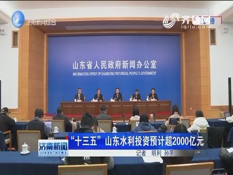 """""""十三五""""山东水利投资预计超2000亿元"""