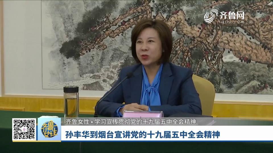 孙丰华到烟台宣讲党的十九届五中全会精神