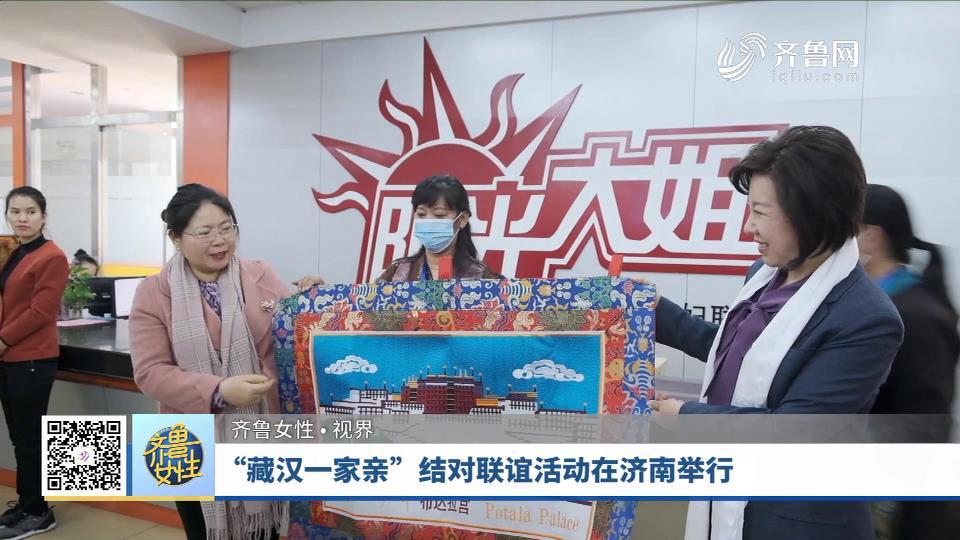 """""""藏汉一家亲""""结对联谊活动在济南举行"""