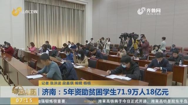 济南:5年资助贫困学生71.9万人18亿元