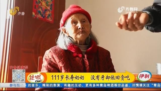 """让百岁老人都得喊姐姐的""""超龄""""老人"""