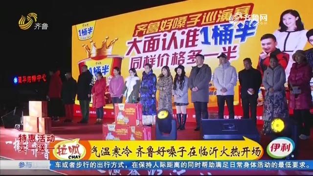 """""""齐鲁好嗓子""""巡演赛唱进临沂 19进6高手如云"""
