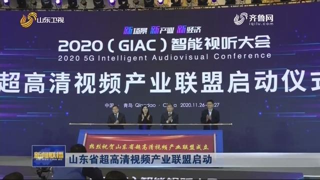 山东省超高清视频产业联盟启动