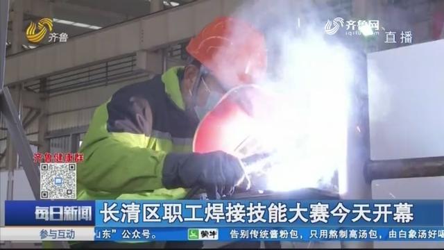 长清区职工焊接技能大赛今天开幕