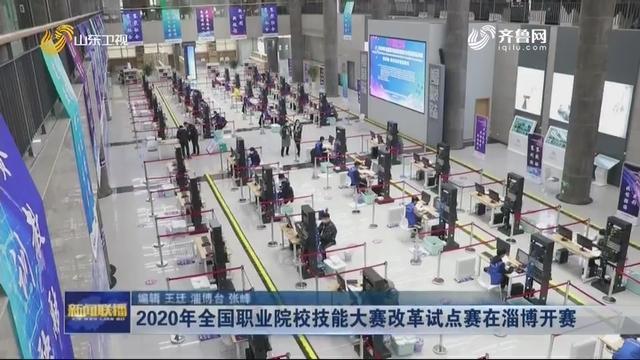 2020年全国职业院校技能大赛改革试点赛在淄博开赛