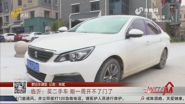 【群众车课堂】临沂:买二手车 刚一周开不了门了