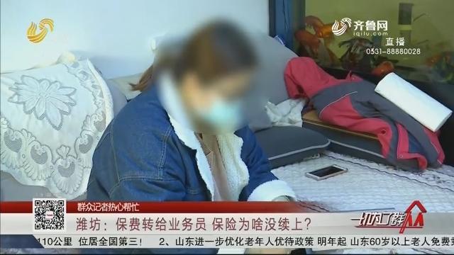 【群众记者热心帮忙】潍坊:保费转给业务员 保险为啥没续上?