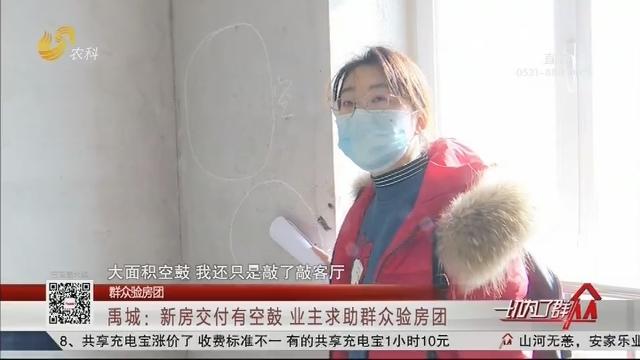 【群众验房团】禹城:新房交付有空鼓 业主求助群众验房团