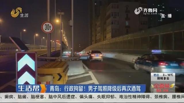 青岛:行政拘留!男子驾照降级后再次酒驾