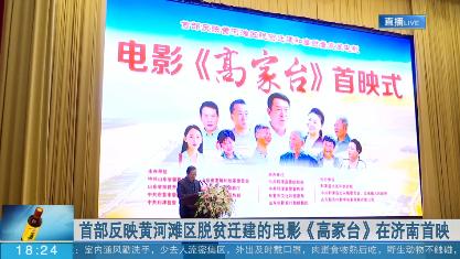 首部反映黄河滩区脱贫迁建的电影《高家台》在济南首映