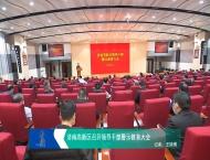 济南高新区召开领导干部警示教育大会