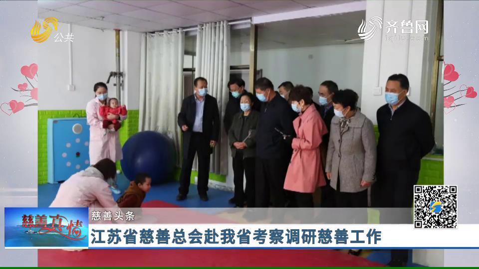 20201126《慈善真情》:江苏省慈善总会赴我省考察调研慈善工作