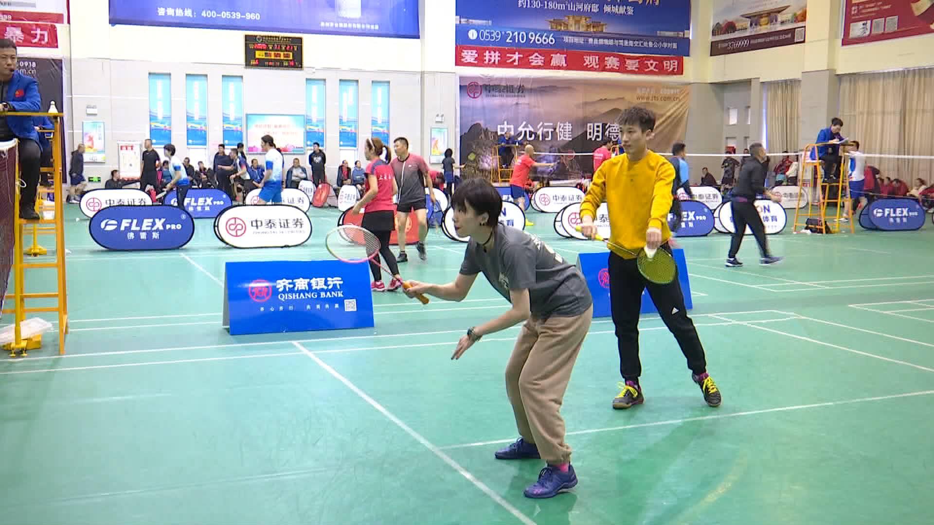 2020山东省第五届业余羽毛球联赛临沂站落幕