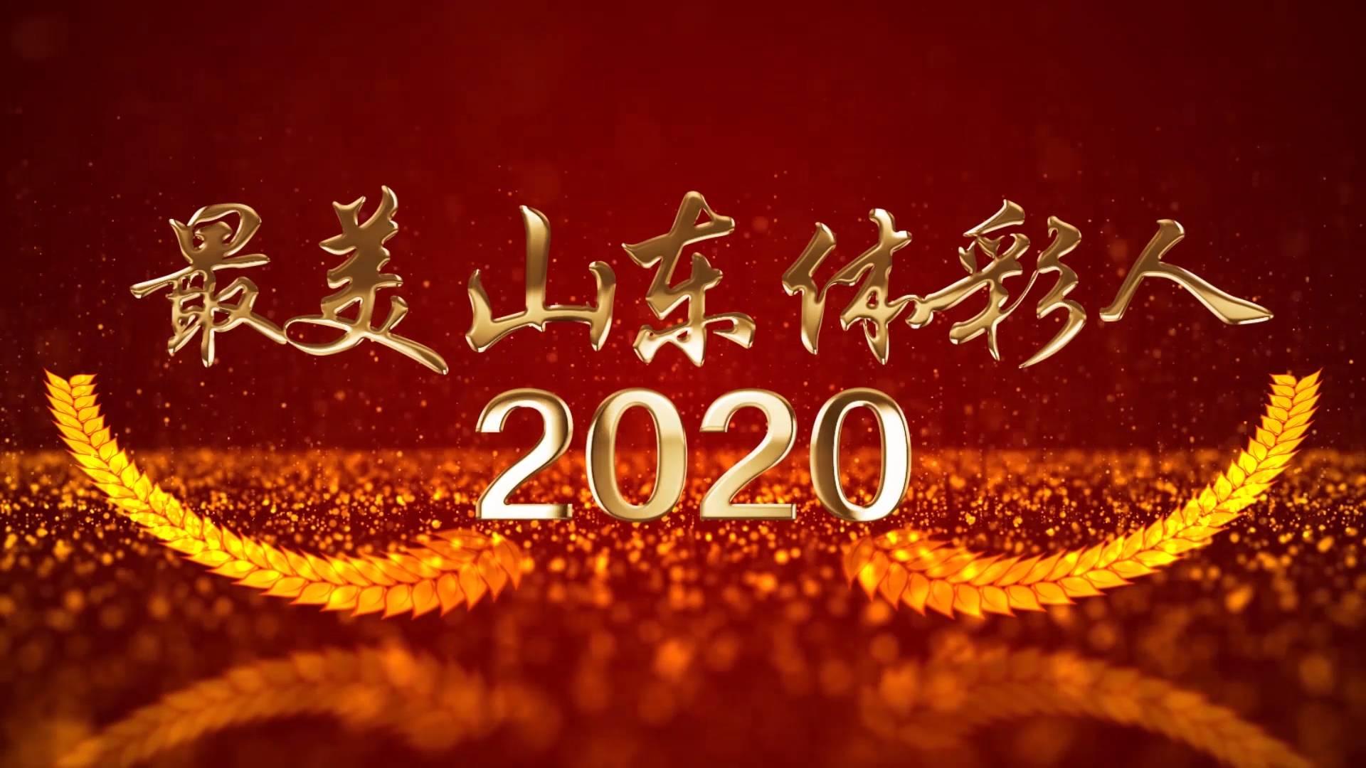 2020最美山东体彩人——赵文涛
