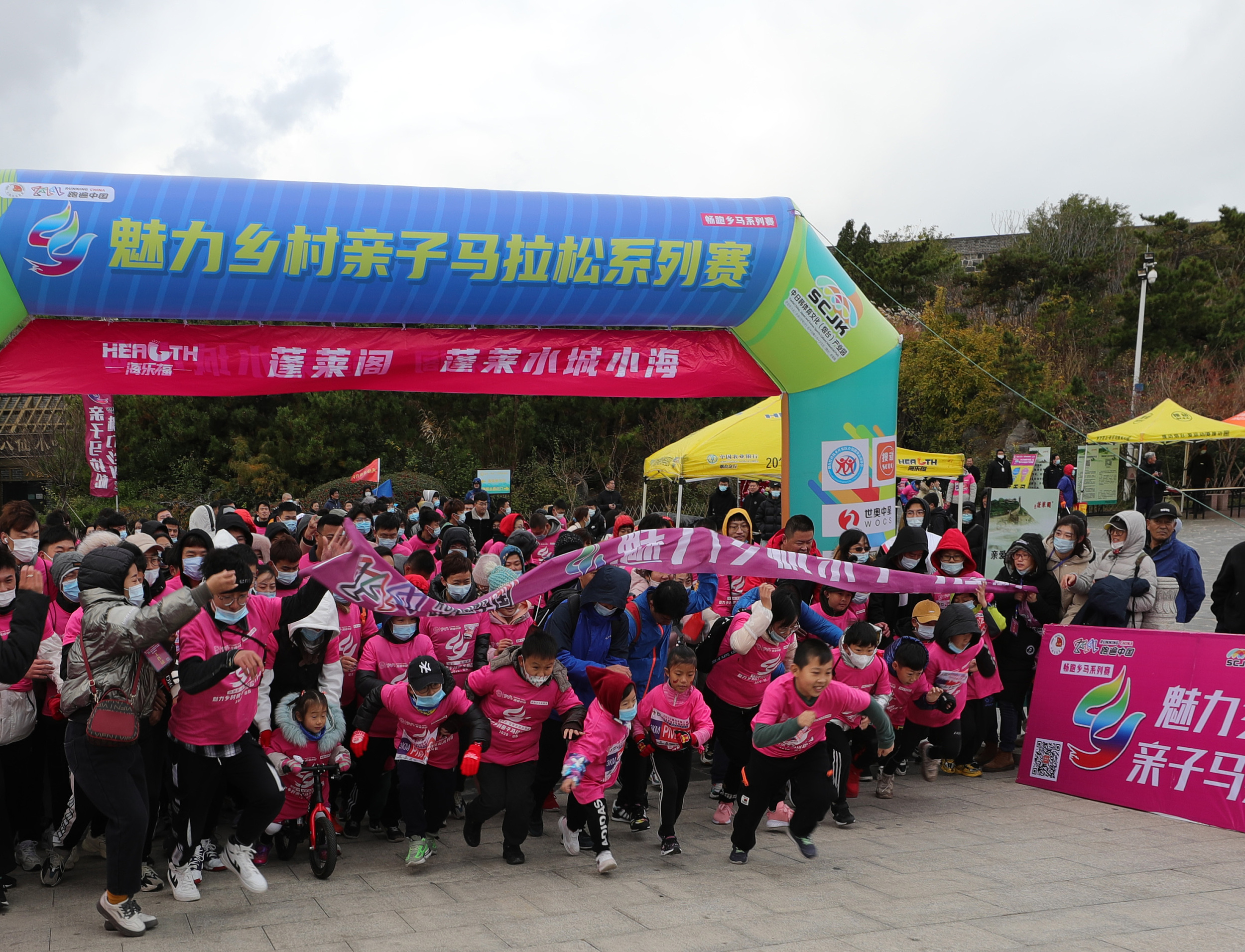 烟台市第三届魅力乡村亲子马拉松系列赛举行