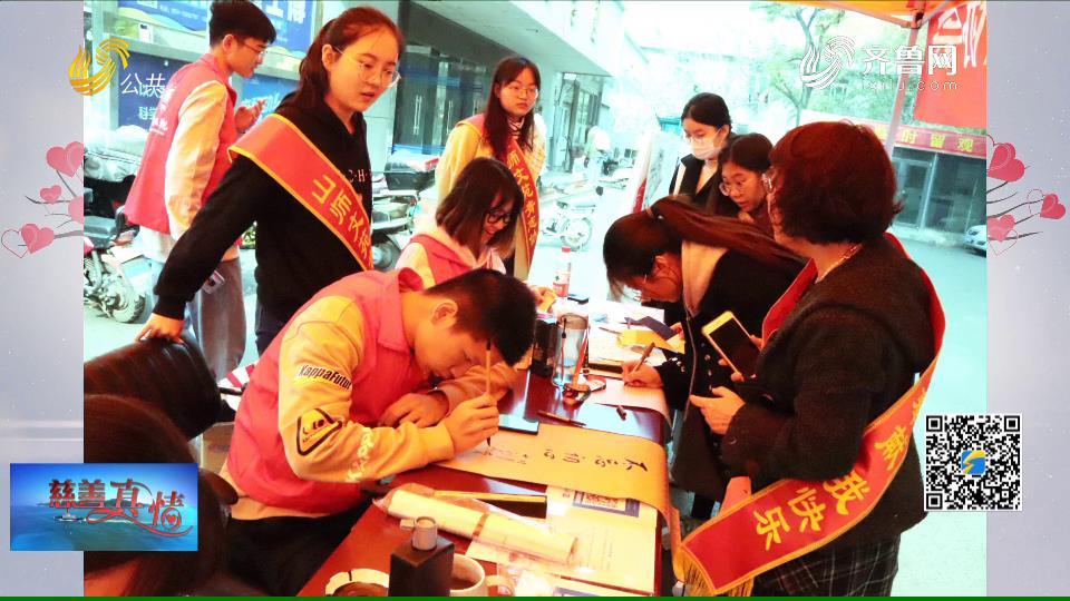 慈善真情:山东师范大学联合校园微公益举办书画义卖活动