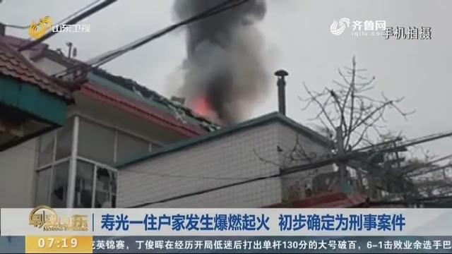寿光一住户家发生爆燃起火 初步确定为刑事案件