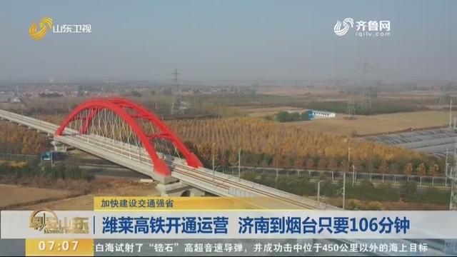 潍莱高铁开通运营 济南到烟台只要106分钟