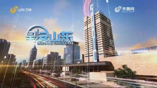 2020年11月27日早安山东完整版