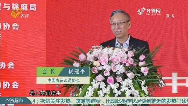 【2020中国农资经销商年会】工商共携手 同心创新局