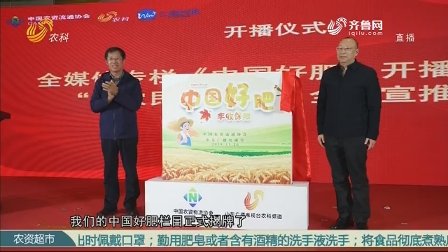 全媒体专栏《中国好肥》开播