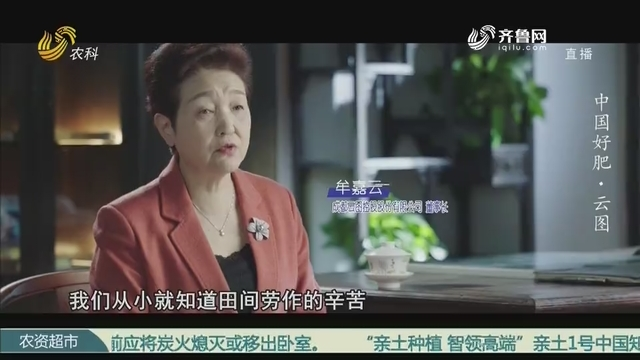 中国好肥·云图