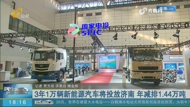 3年1万辆新能源汽车将投放济南 年减排1.44万吨