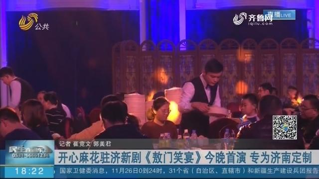 开心麻花驻济新剧《敖门笑宴》今晚首演 专为济南定制