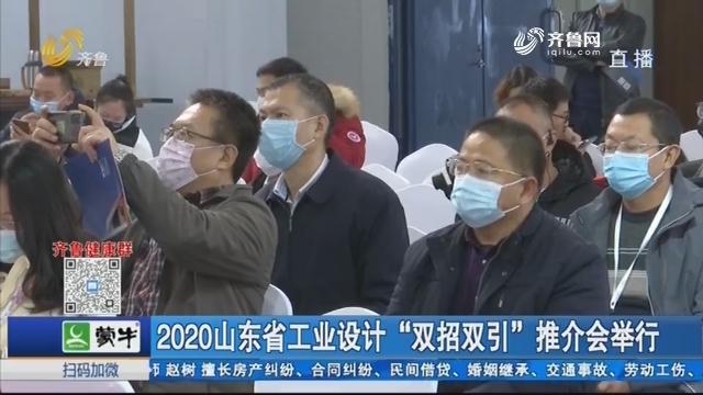 """2020山东省工业设计""""双招双引""""推介会举行"""