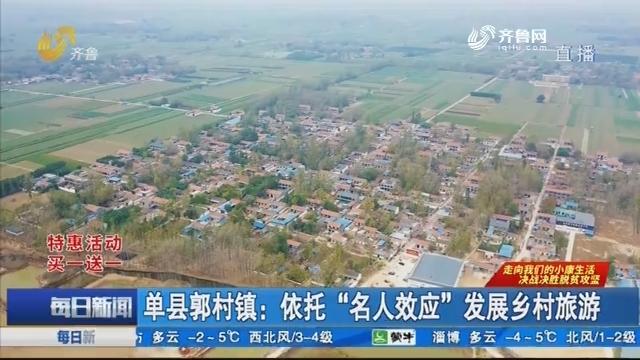 """单县郭村镇:依托""""名人效应""""发展乡村旅游"""