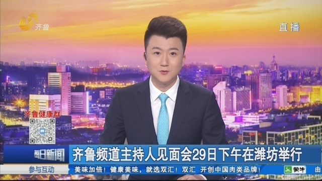 齐鲁频道主持人见面会29日下午在潍坊举行