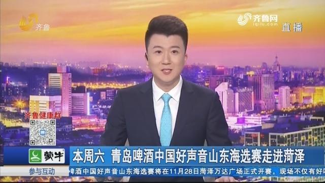 本周六 青岛啤酒中国好声音山东海选赛走进菏泽