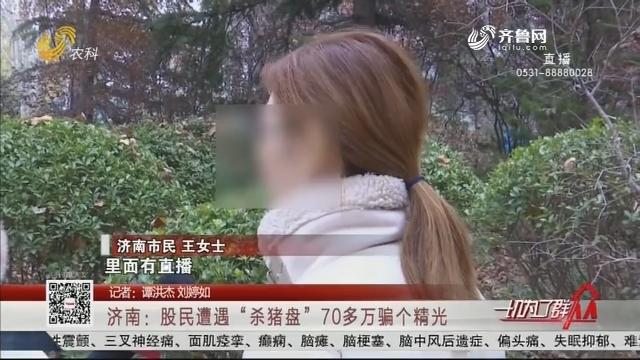 """济南:股民遭遇""""杀猪盘""""70多万骗个精光"""