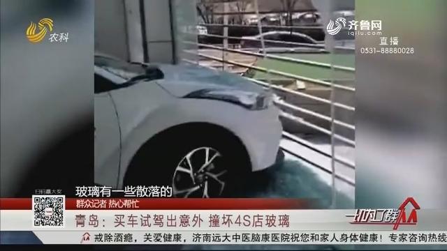 【群众记者 热心帮忙】青岛:买车试驾出意外 撞坏4S店玻璃