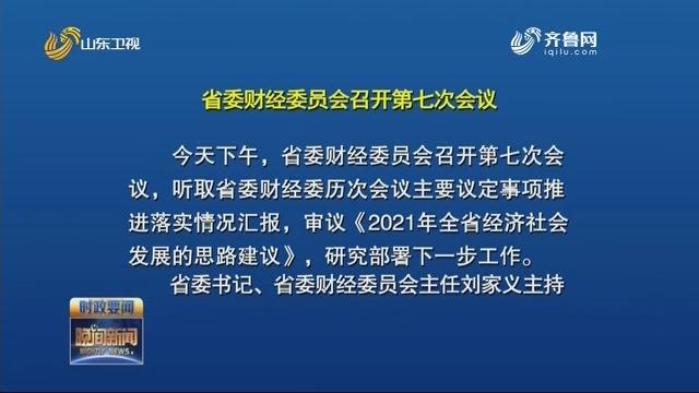 省委财经委员会召开第七次会议
