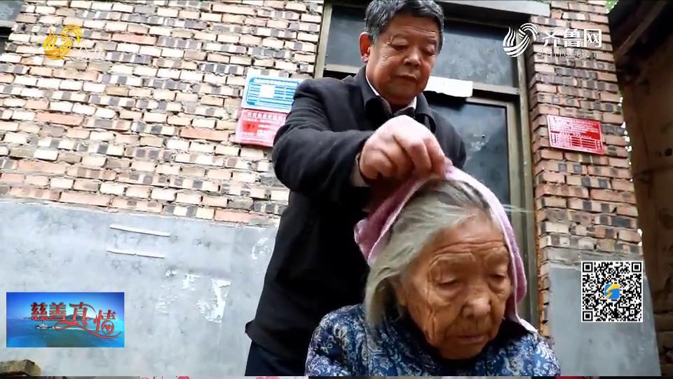 慈善真情:吕令祥——孝老敬老四十载