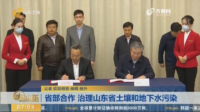 省部合作 治理山东省土壤和地下水污染