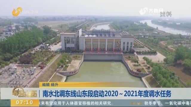南水北调东线山东段启动2020~2021年度调水任务