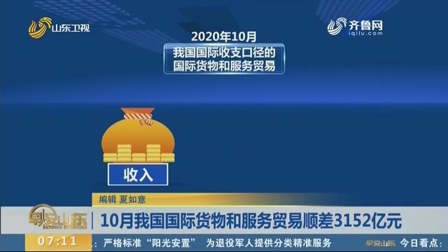10月我国国际货物和办事贸易顺差3152亿元