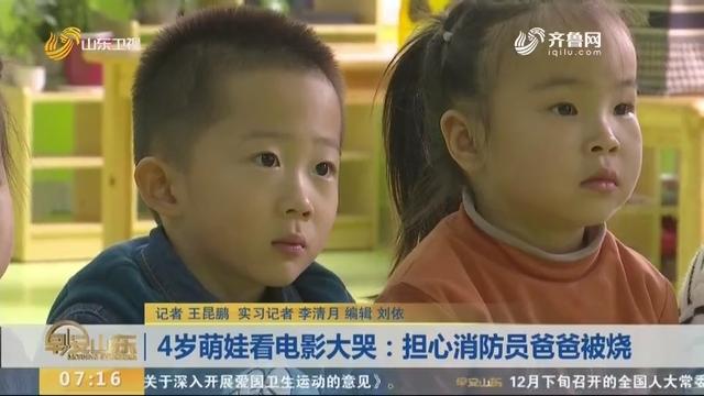 4岁萌娃看电影大哭:担心消防员爸爸被烧