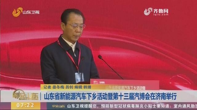 山东省新能源汽车下乡活动暨第十三届汽博会在济南举行