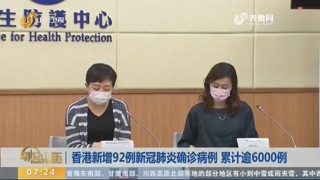 香港新增92例新冠肺炎确诊病例 累计逾6000例