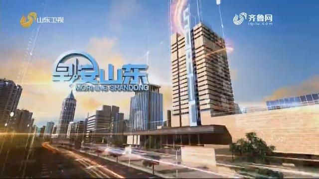 2020年11月28日早安山东完整版