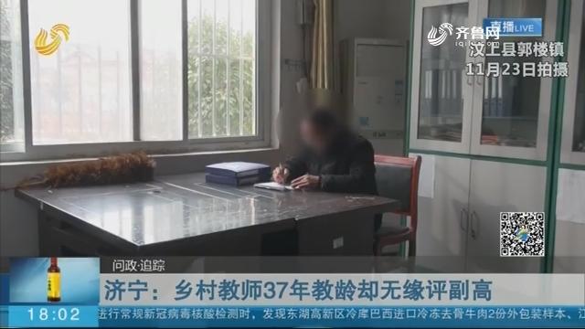 济宁:乡村教师37年教龄却无缘评副高