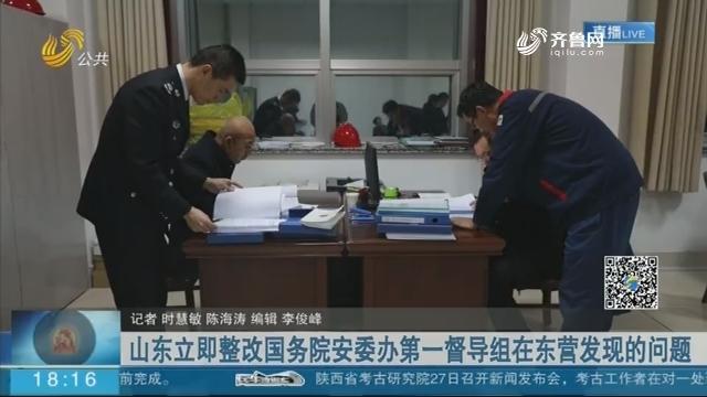 山东立即整改国务院安委办第一督导组在东营发现的问题