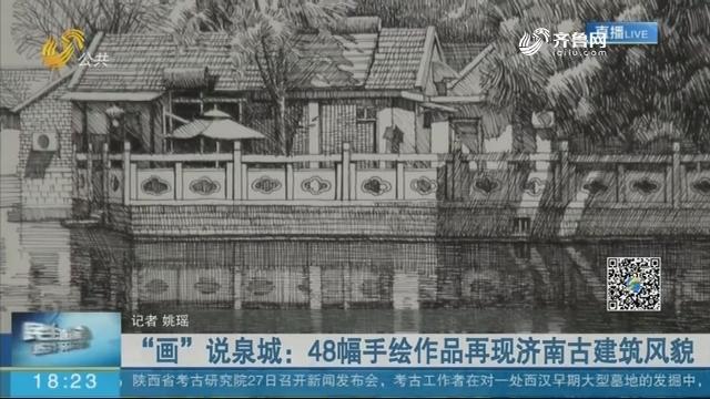 """""""画""""说泉城:48幅手绘作品再现济南古建筑风貌"""