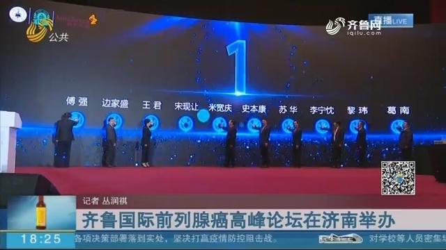 齐鲁国际前列腺癌高峰论坛在济南举办