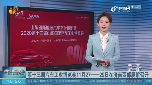 第十三届汽车工业博览会11月27——29日在济南西部展馆召开