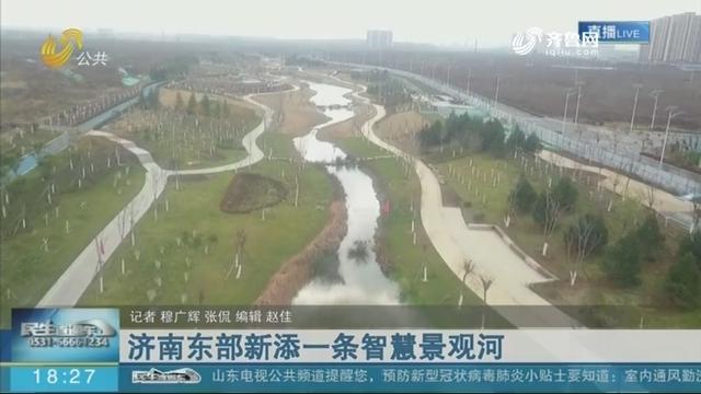 济南东部新添一条智慧景观河